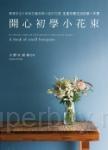 開心初學小花束:簡單手法×時尚花藝家飾×迷你花禮 走進花藝生活的第一本書