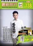 簡譜、樂譜:最新排行第138冊 (適用鋼琴、電子琴、吉他、Bass、爵士鼓等樂器)