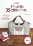 手作人最愛的35款機縫手作包(暢銷版)
