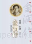瑰麗‧象徵‧金潤作(附DVD)