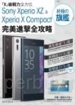 Sony Xperia XZ&Xperia X Compact 終極 旗艦