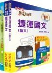 105年台北捷運公司招考(技術員-土木維修)套書(贈題庫網帳號、雲端課程)