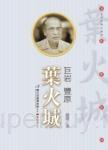 巨岩‧豐原‧葉火城(附DVD)