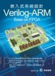 Verilog-ARM嵌入式系統設計 Base on FPGA