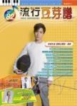 五線譜、豆芽譜、樂譜:流行豆芽譜第82冊(適用鋼琴、電子琴)