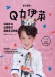 萌力全開!Q力伊萊:英國爹地臺灣娘的雙語生活頻道