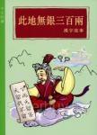 此地無銀三百兩:漢字故事