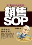 銷售SOP(附光碟)