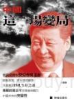 中國這一場變局