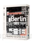邁向柏林之路:德國土地與歷史的迂迴與謎團