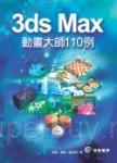3ds Max 動畫大師110例