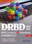 DRBD權威指南:使用Corosync+Heartbeat技術建構RAID