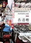紙飛機生活誌 香港嘢