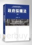政府採購法(3版)