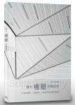 現代「極簡」空間設計:6大案例類別‧59個案例‧53間世界頂尖設計事務所