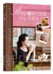 Amy的英式悠閒下午茶食光:100道必學、好吃又好做的超人氣英國茶點