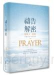 禱告解密:經歷與上帝一起的敬畏和親密