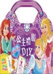 迪士尼公主禮服DIY:歡樂聚會