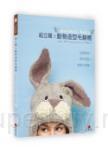 超立體.動物造型毛線帽:風靡歐美!寒冬有型,吸睛又保暖。