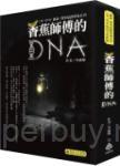 羅森刑事辯護現場系列-香蕉師傅的DNA-生活法律系列<保成>