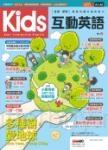 Kids互動英語No.2(點讀版)【書+1片電腦互動光碟(含朗讀MP3功能)】