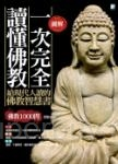 圖解:一次完全讀懂佛教