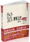 80/20法則 刑法 試在‧必刑-分則篇-國考各類科.實務工作者<保成>