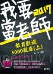 教育甄選5000題庫(上)(教師甄試、教師檢定考試專用)