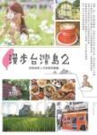 漫步台灣島2:探索絕美人文旅宿與餐廳