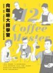 向咖啡大師學習!從生豆、烘焙、沖煮到拉花,12位領潮者的必修風味課