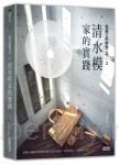 毛森江的建築工作 2:清水模家的實踐
