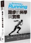 跑步的科學與實務:如何探索極限,透過訓練達到最佳表現