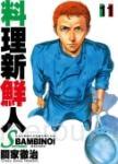 料理新鮮人SECONDO(11)