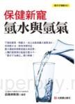 保健新寵:氫水與氫氣 氫分子機能水2