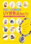 超質感‧繽紛又可愛的UV膠飾品Best37