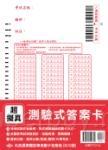 超擬真【測驗式答案卡】(依國家考試規格設計‧適用公職/就業/證照/升學考試)(內含10份 )