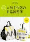 雜誌嚴選!人氣手作包的日常練習簿:一起來作64個人氣款托特包、提包、打摺包、皮革包、肩包、口金包、收納包、貝殼包……