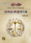 透明的刑總體系書