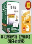 臺北捷運招考[技術員-電子維修類]套書(贈英文單字口袋書)(附讀書計畫表)