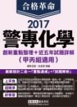 合格革命!警專入學考試(甲/丙組):化學(創新重點整理+近五年試題精要詳解)