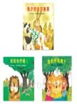 木村裕一趣味挖洞書系列(共三書)找到你們囉+兔子的生日宴會+真的有鬼嗎