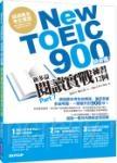 New TOEIC 900分必備:新多益閱讀實戰練習12回