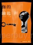 枷的鑰匙:二○一六全國台灣文學營創作獎得獎作品集