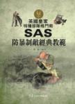 英國皇家特種部隊格鬥術 SAS防暴制敵經典教範