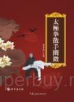 太極拳散手闡微(附DVD)