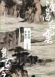 渡海白雲貫古今:黃君璧.黃湘詅作品集