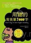 用聽的背英單7000字(50K軟精裝,附贈1148分鐘英文+中文雙效學習MP3)(2 DVD)