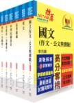 106年一般警察四等(行政警察人員)套書(贈題庫網帳號、雲端課程)