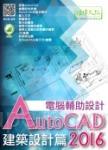 AutoCAD 2016 電腦輔助設計:建築設計篇(附綠色範例檔)