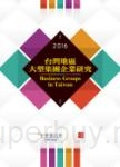 2016台灣地區大型集團企業研究
